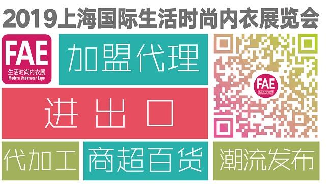 【推荐】上海国际生活时尚内衣展暨流行服饰展(FAE)盛大启幕