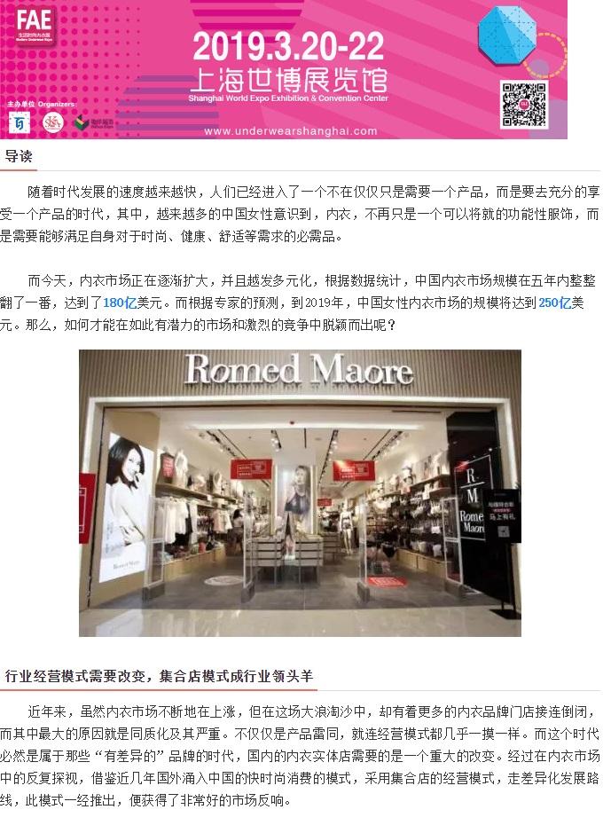 【必读】中国内衣市场竞争激烈,内衣品牌该如何突破重围?