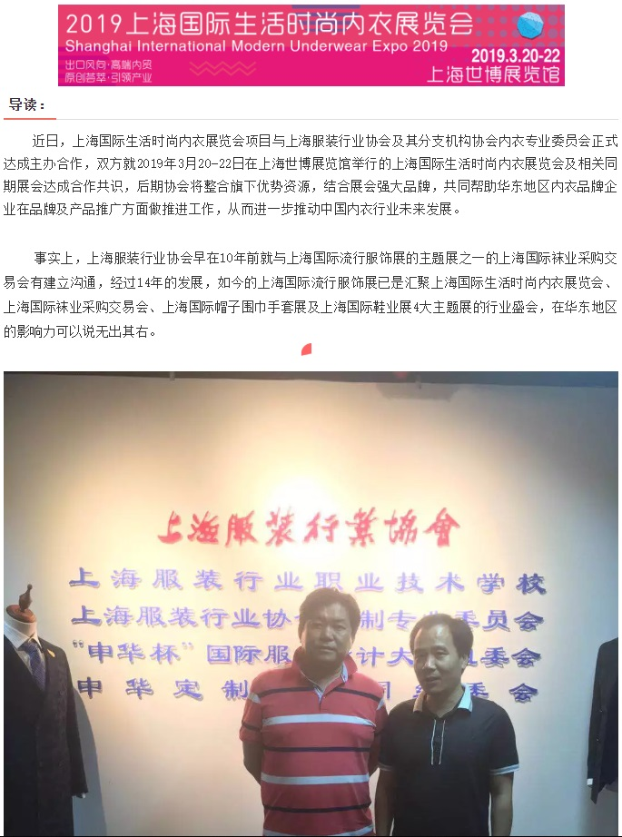 2019上海生活内衣展与上海服装行业协会及协会内衣专业委员会正式达成主办合作