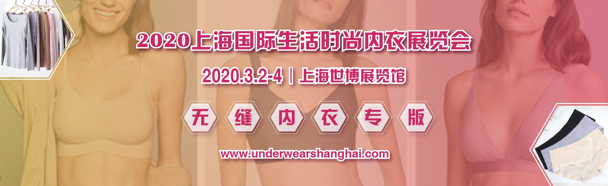 2020上海生活内衣展高度聚焦无缝内衣产业