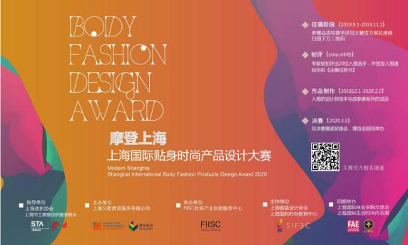 """名单公布,""""摩登上海""""国际贴身时尚产品设计大赛初评圆满结束"""