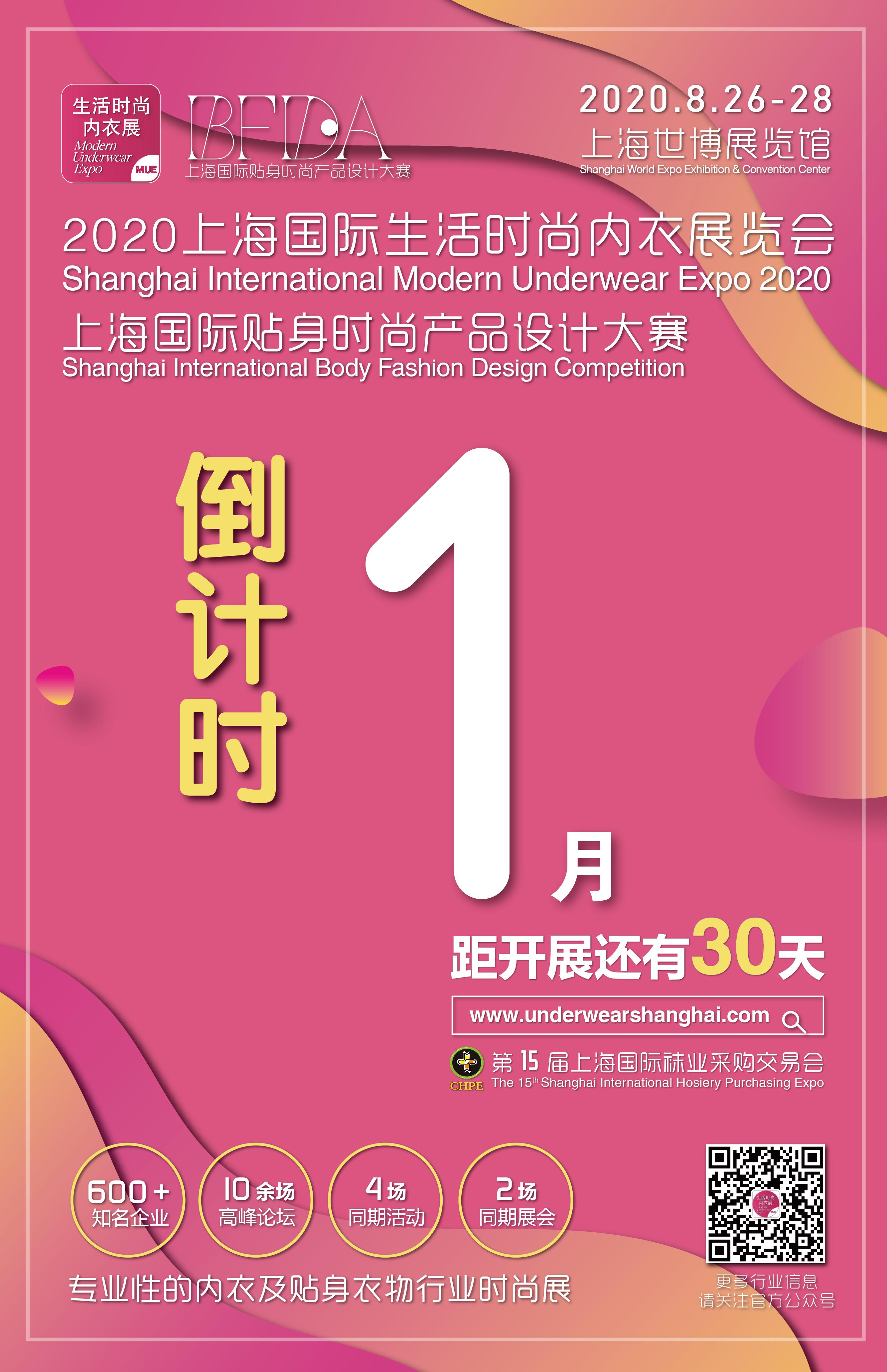 万博体育手机下载生活内衣展倒计时30天,带您领略华东地区专业贴身衣物平台