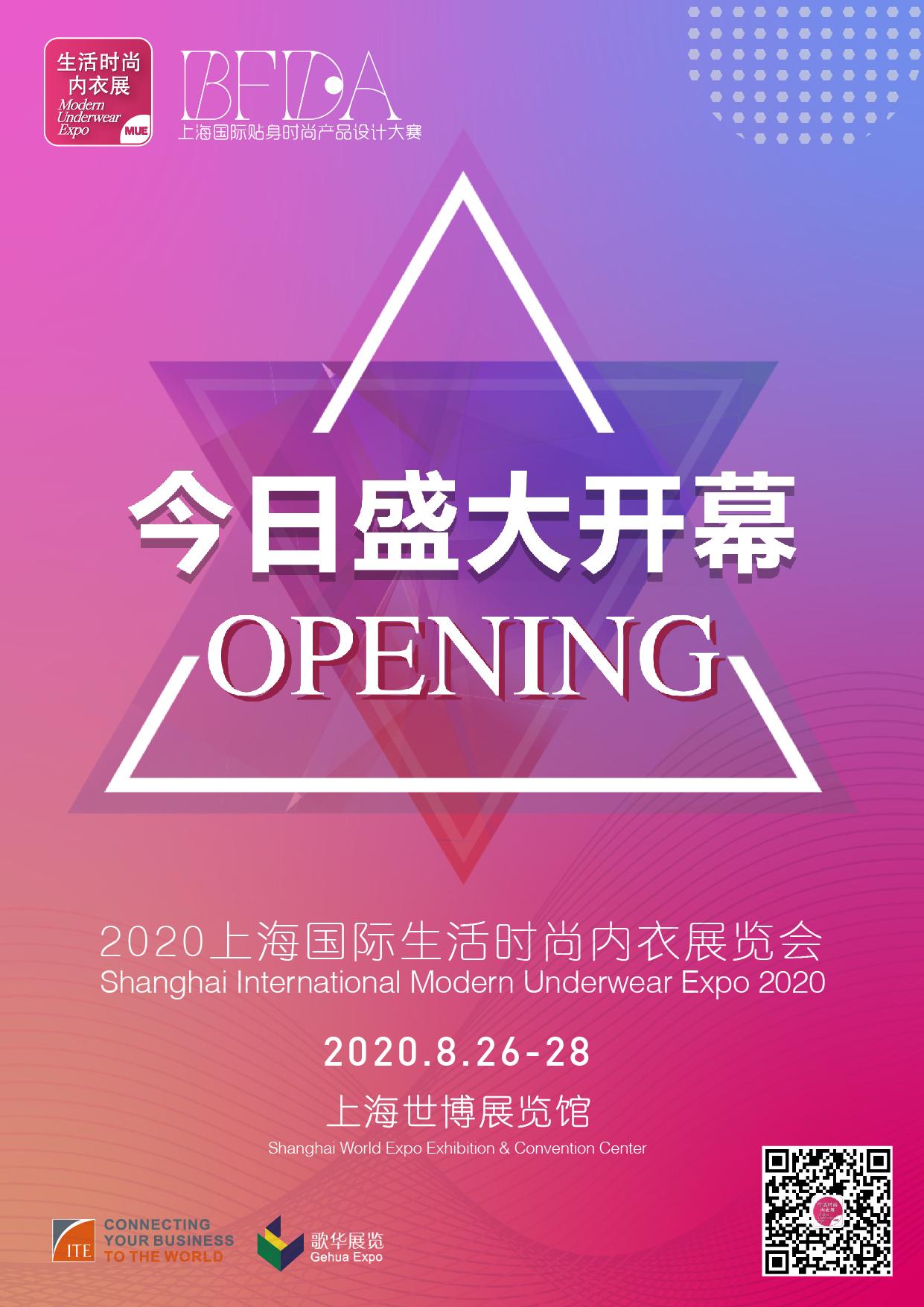 2020上海内衣展盛大开幕,带您领略华东地区专业贴身衣物平台