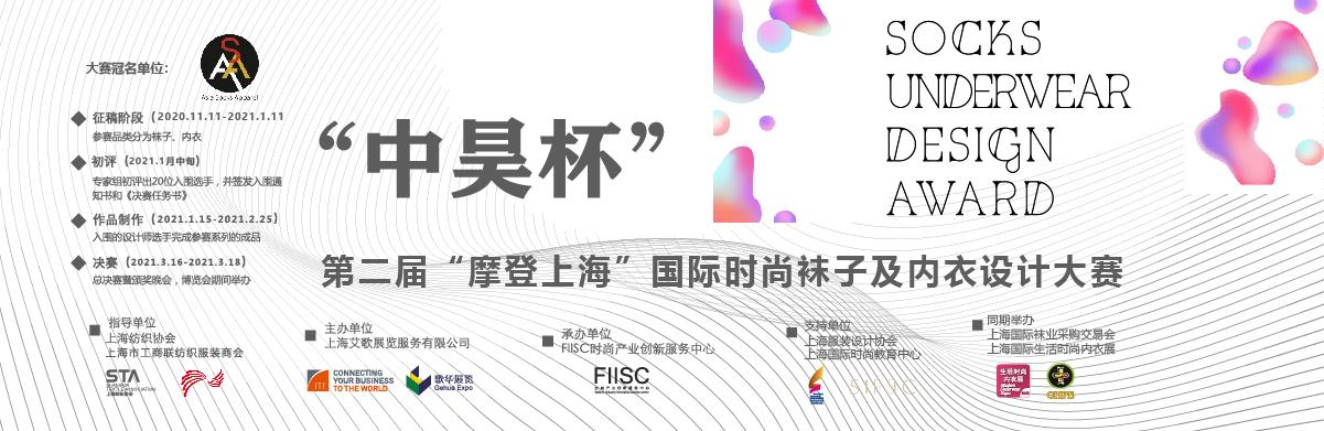 """名单公布,""""中昊杯""""第二届摩登上海国际时尚内衣及袜子设计大赛初评圆满结束"""