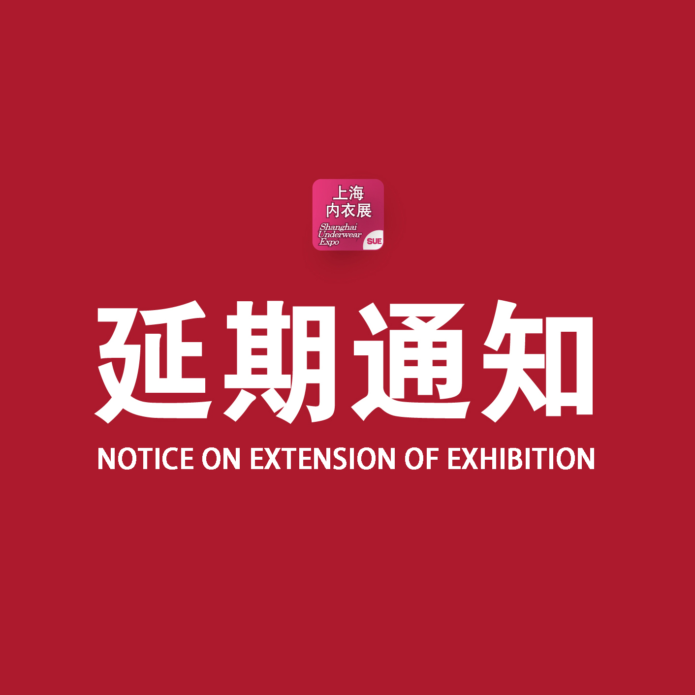 NOTICE ON EXTENSION OF EXHIBITION