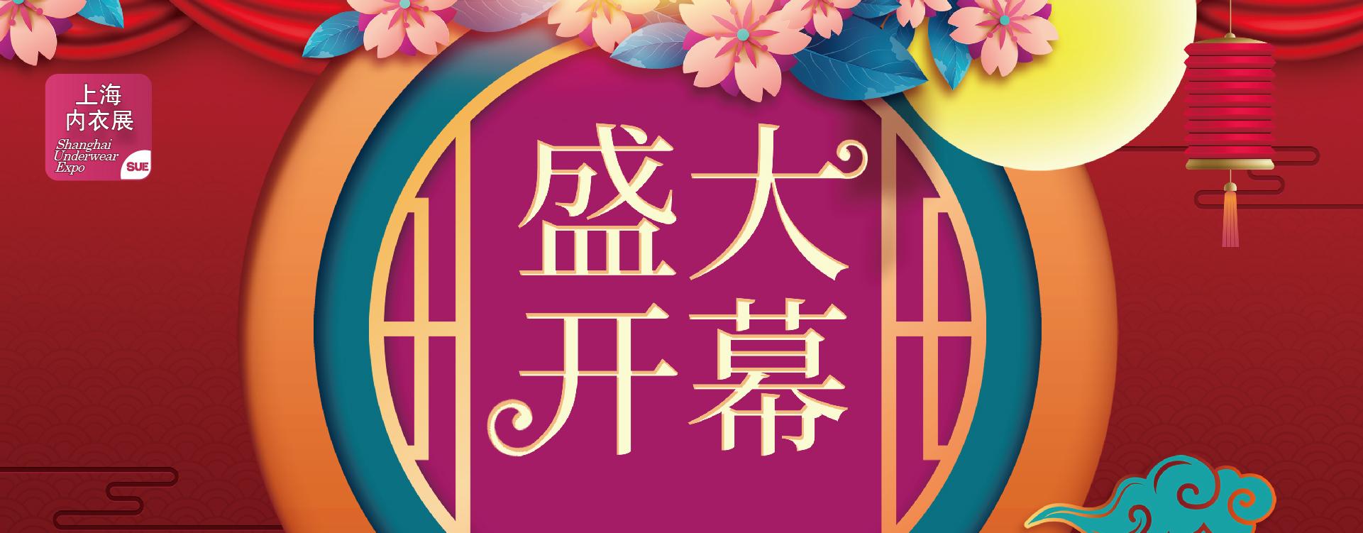 2021上海内衣展今日盛大开幕